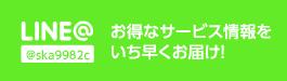 LINE@ お得なサービス情報をいち早くお届け!