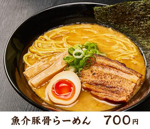 魚介豚骨らーめん 700円