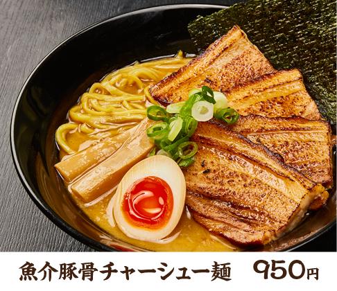 魚介豚骨チャーシュー麺 950円