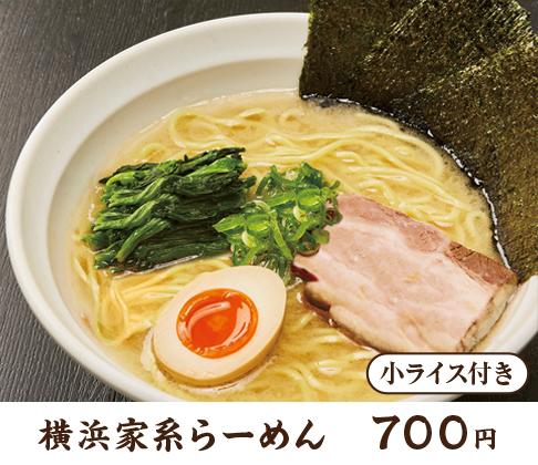 横浜家系らーめん 700円