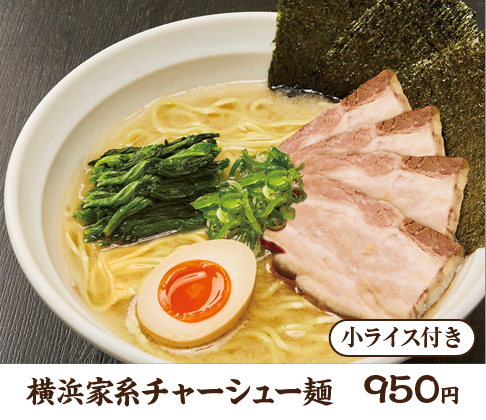 横浜家系チャーシュー麺 950円