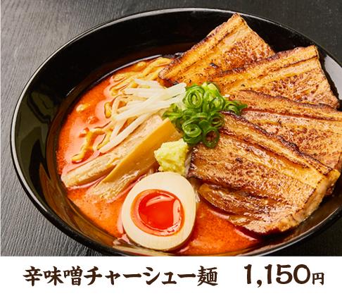 辛味噌チャーシュー麺 1,150円