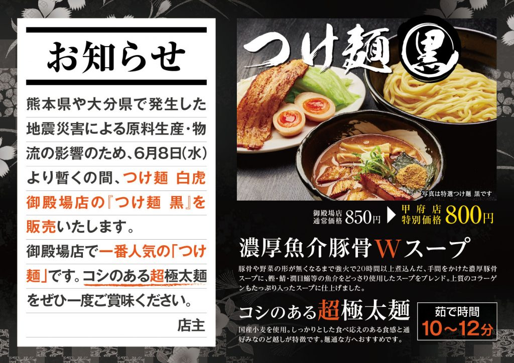 mb_tsukemen_kuro_pop03