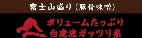 富士山盛り(豚骨味噌)