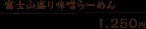 富士山盛り味噌らーめん 1,250円