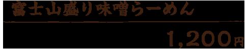 富士山盛り味噌らーめん 1,200円