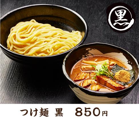 つけ麺 黒 850円