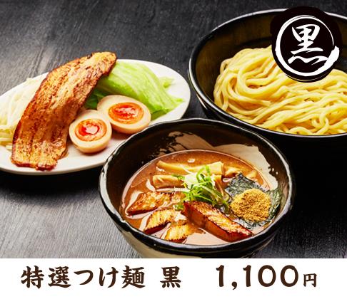 特選つけ麺 黒 1,100円