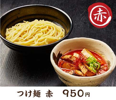 つけ麺 赤 950円