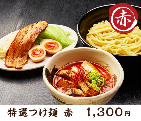 特選つけ麺 赤 1,300円