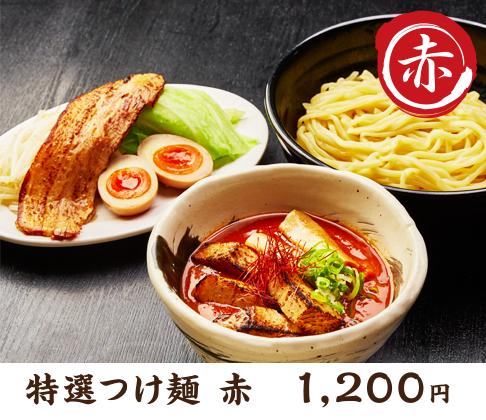 特選つけ麺 赤 1,200円