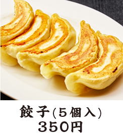 餃子(5個入) 350円