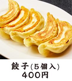 餃子(5個入) 400円
