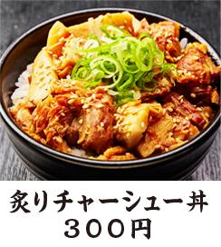 炙りチャーシュー丼 300円