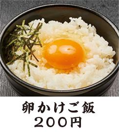 卵かけご飯 200円
