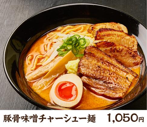 豚骨味噌チャーシュー麺 1,050円