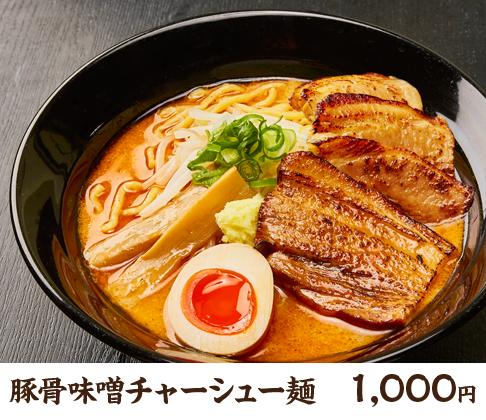 豚骨味噌チャーシュー麺 1,000円