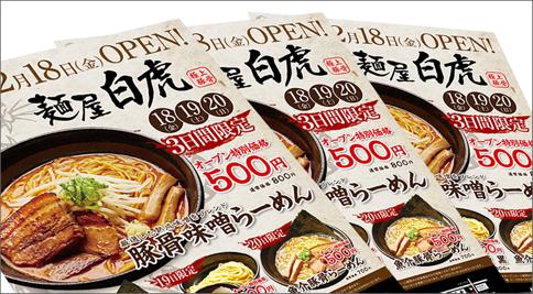 オープン記念セール開催!!