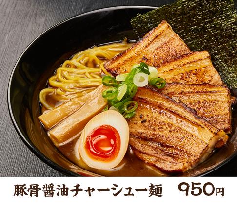豚骨醤油チャーシュー麺 950円