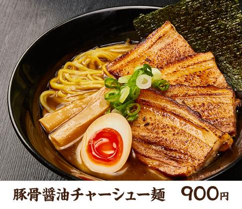 豚骨醤油チャーシュー麺 900円