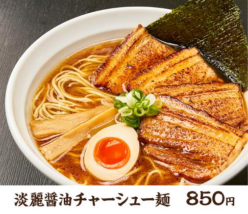 淡麗醤油チャーシュー麺 850円