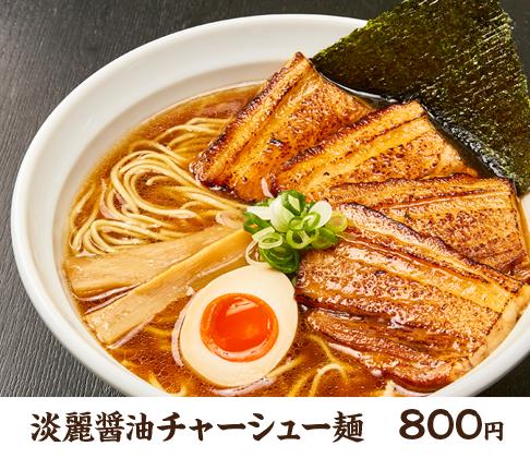 淡麗醤油チャーシュー麺 800円