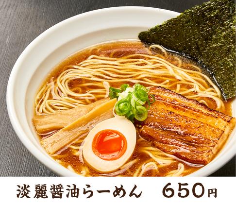 淡麗醤油らーめん 650円