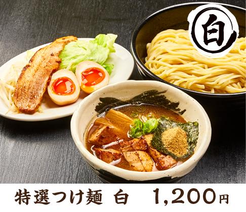 特選つけ麺 白 1,200円