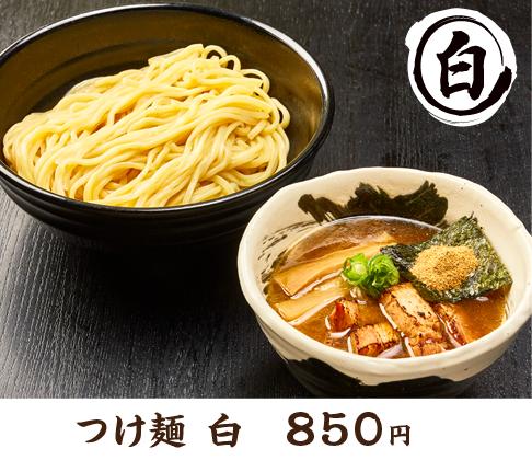 つけ麺 白 850円